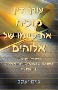 jewish-case-for-god